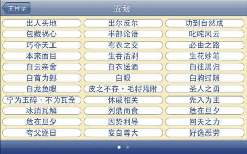 成语手册2 - náhled