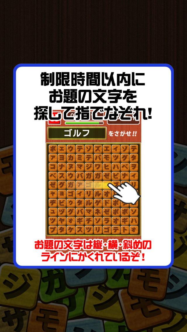 激ムズ文字探し100 screenshot 5