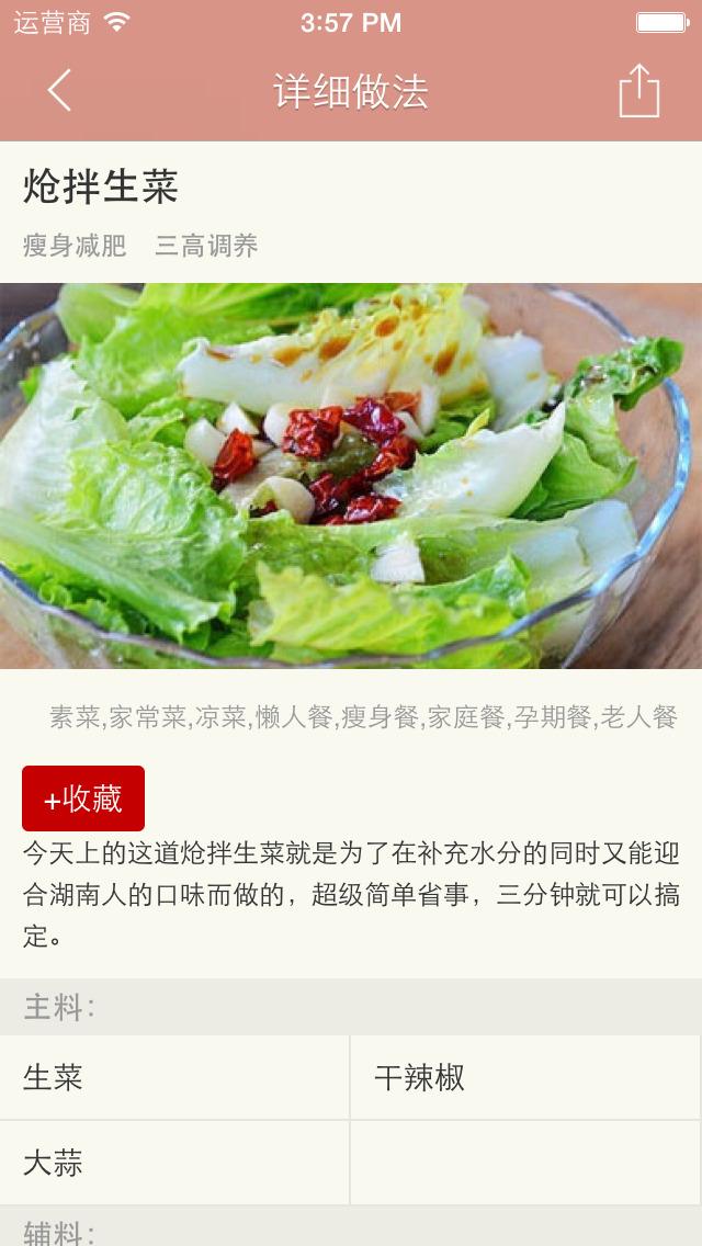 素食大全 - 素食主义营养菜谱 screenshot 3