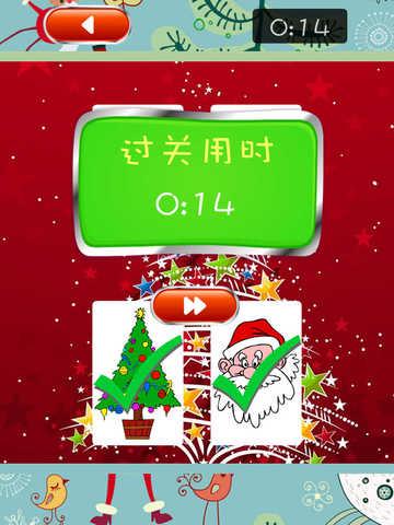 天天翻圣诞 screenshot 6