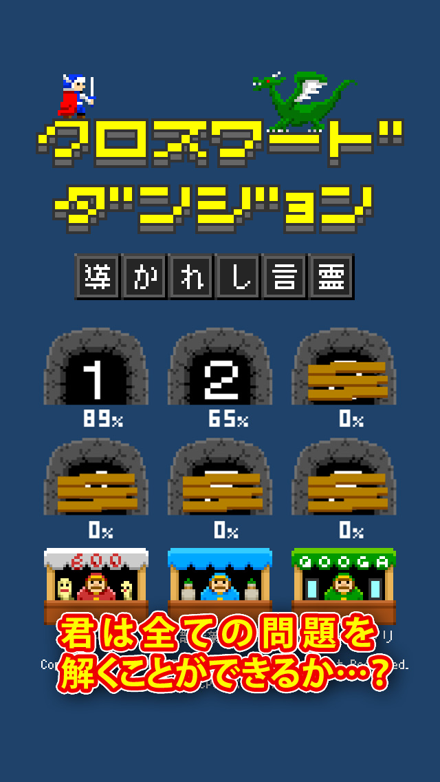 クロスワードダンジョン 導かれし言霊 screenshot 3