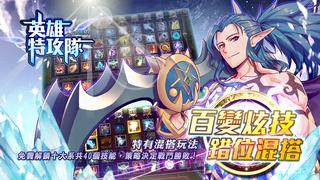 英雄特攻隊 (X-hero) screenshot 3