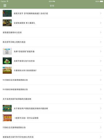 最全攻略 for 部落守卫战 screenshot 8