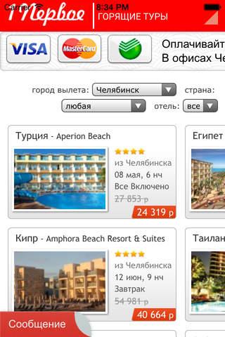 Поиск туров из Челябинска - náhled