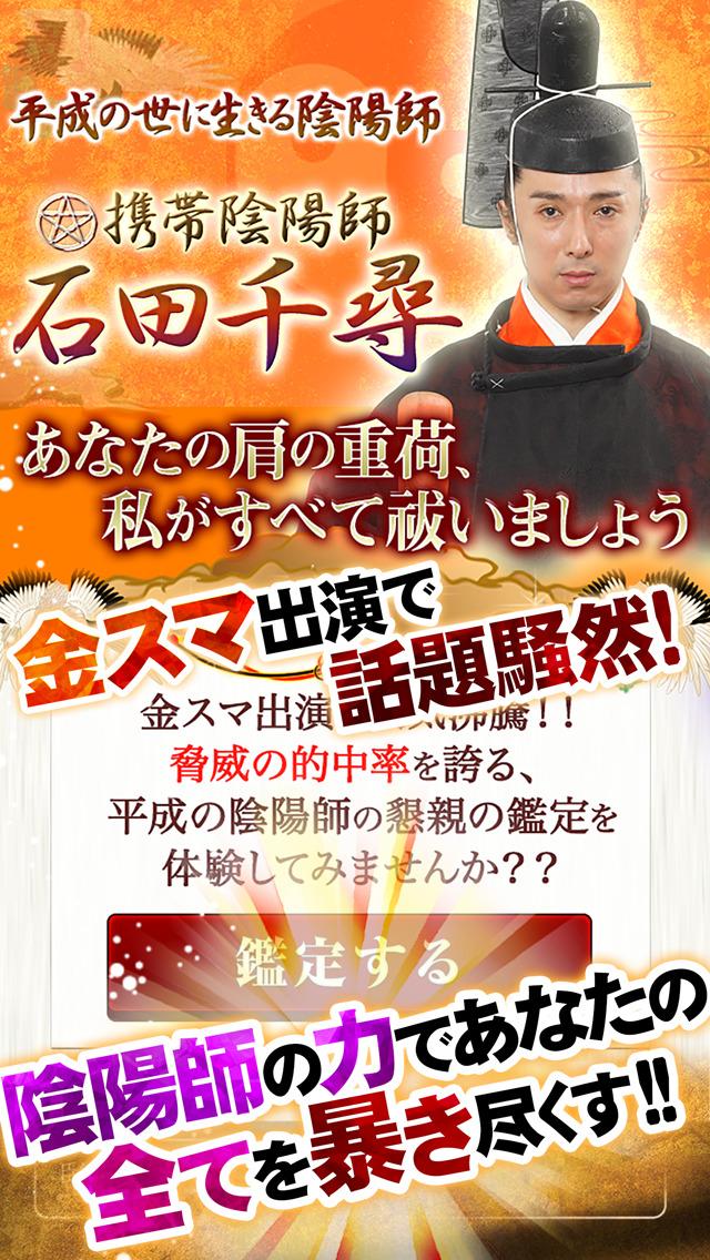 【TVで話題】平成の陰陽師*石田千尋の占い screenshot 1