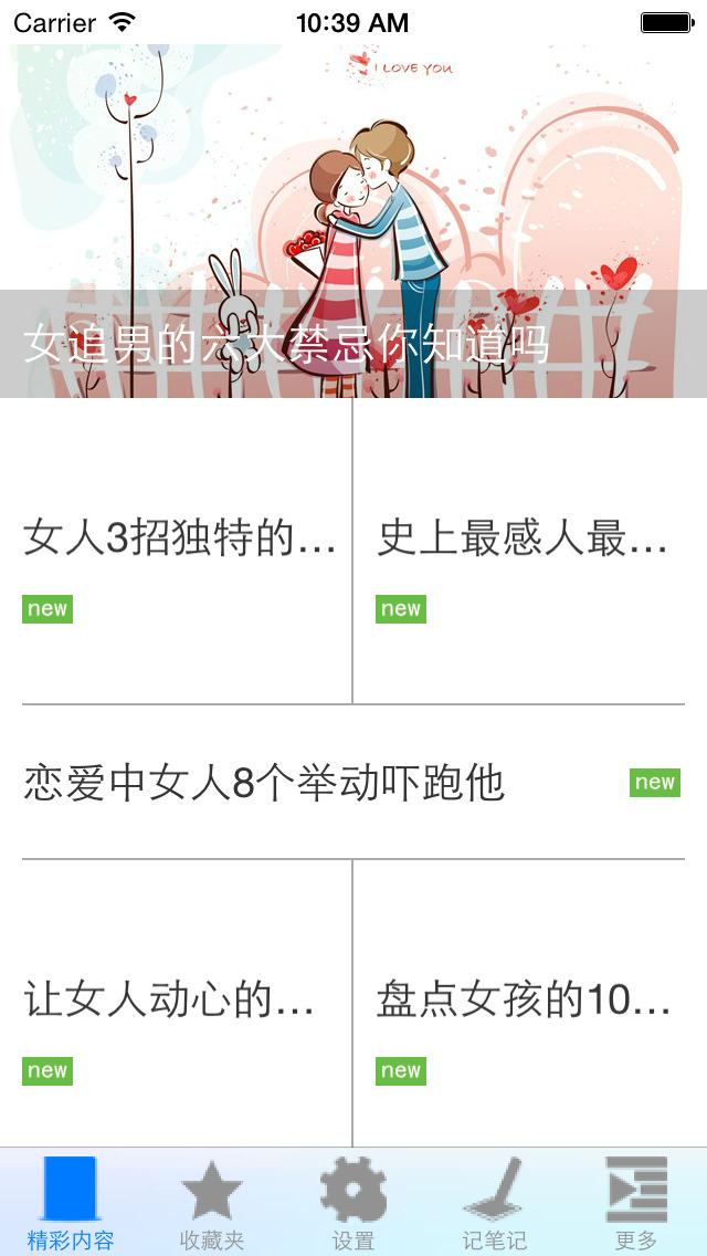 恋爱宝典 screenshot 3
