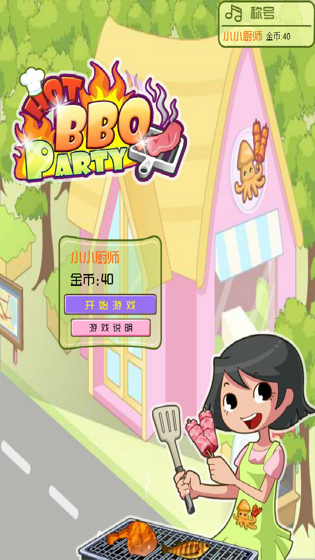 烧烤达人BBQ screenshot 1