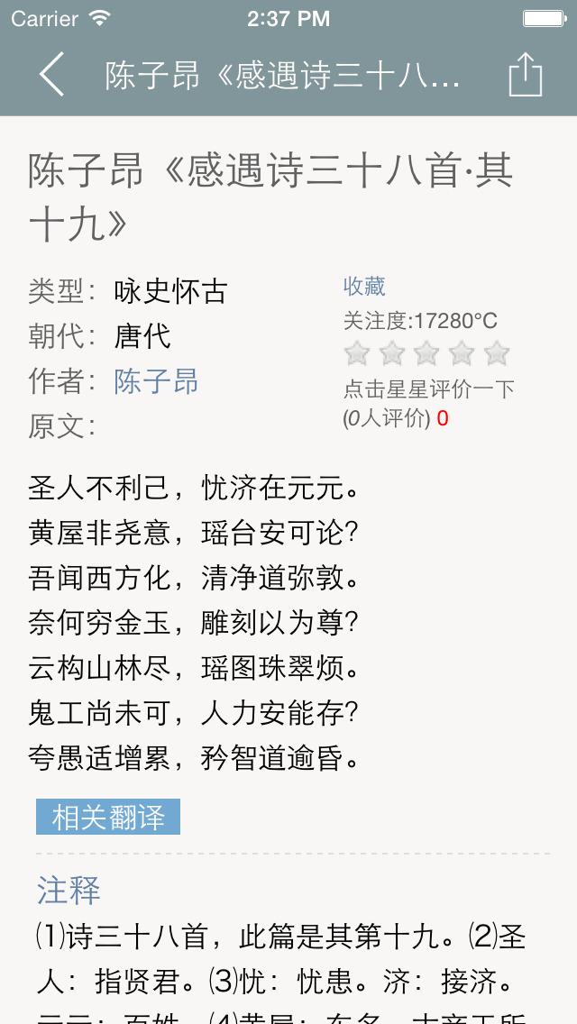 陈子昂全集 - 诗骨陈子昂古诗文全集翻译鉴赏大全 screenshot 2