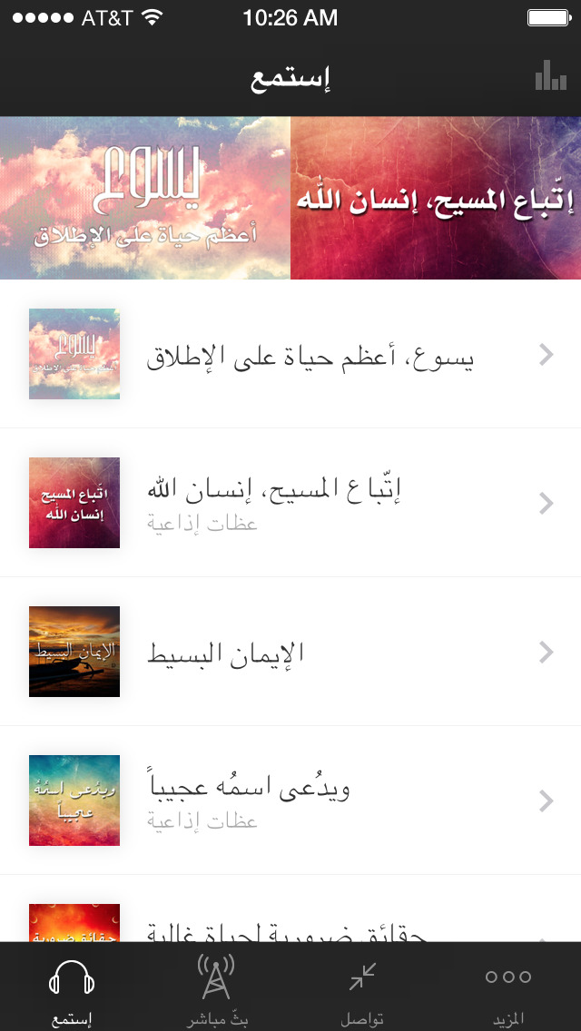 Arabic Insight For Living screenshot 1