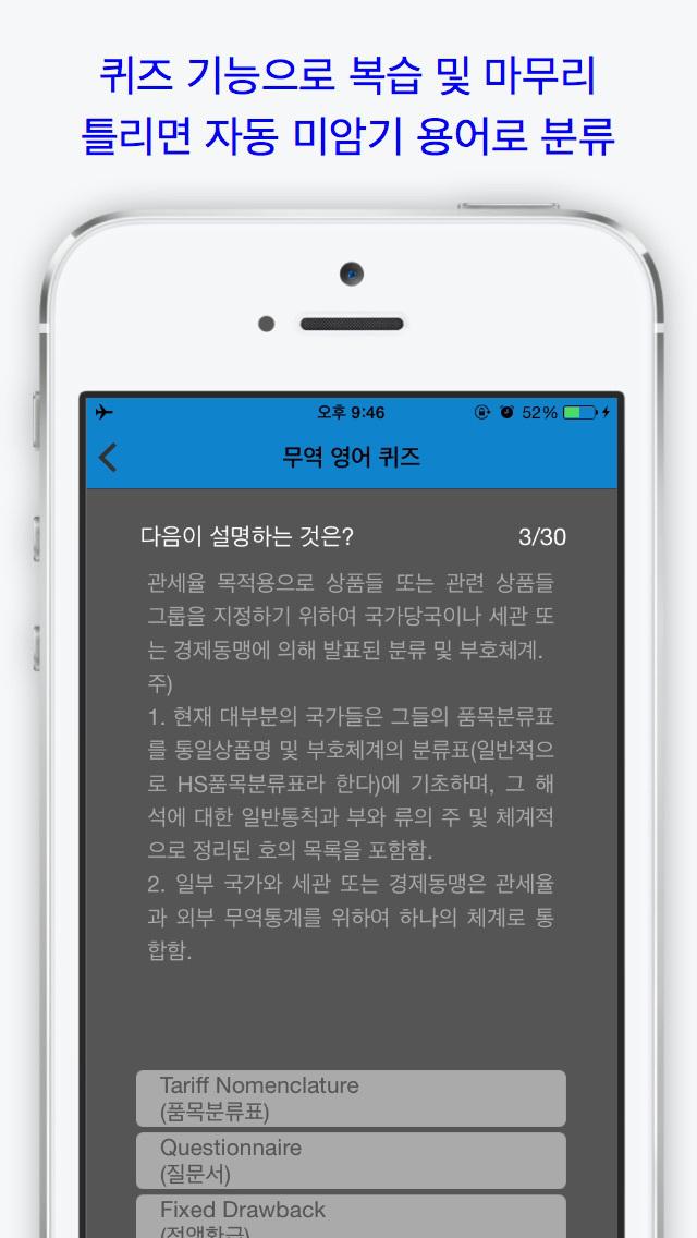 꼼꼼한 무역 영어 Lite screenshot 2