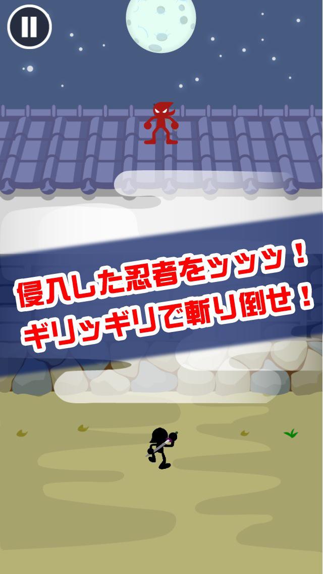 ギリギリ斬り screenshot 1