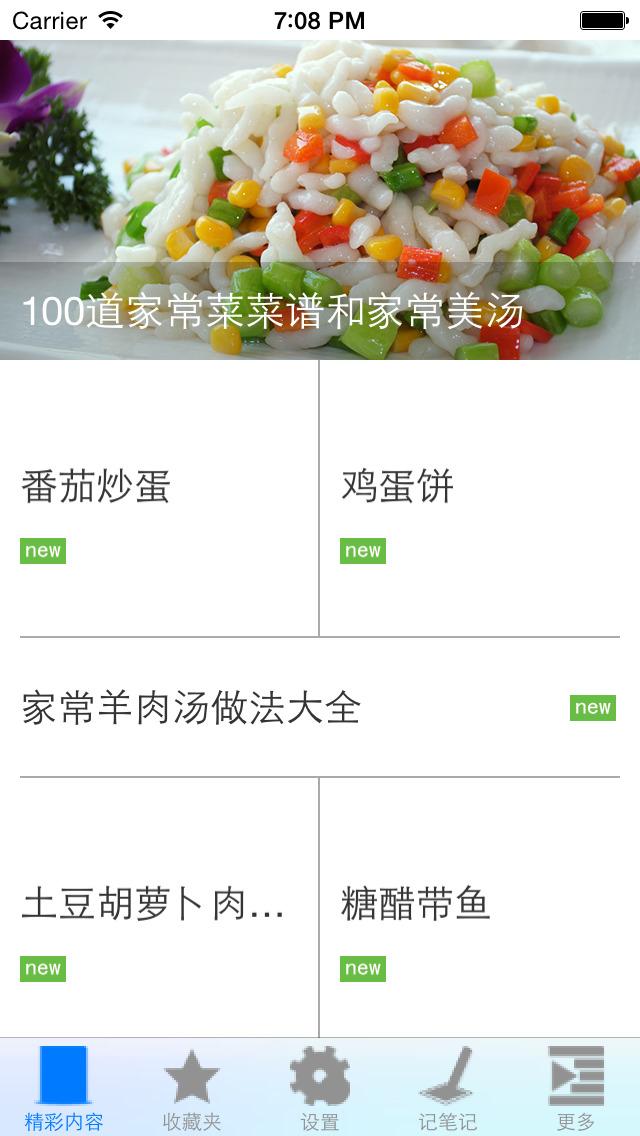 经典美食做法大全 screenshot 3