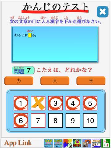 小学4年生の漢字 screenshot 4