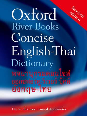 Oxford Riverbooks Thai (InApp) screenshot 6