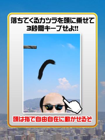 カツラちゅるん screenshot 10
