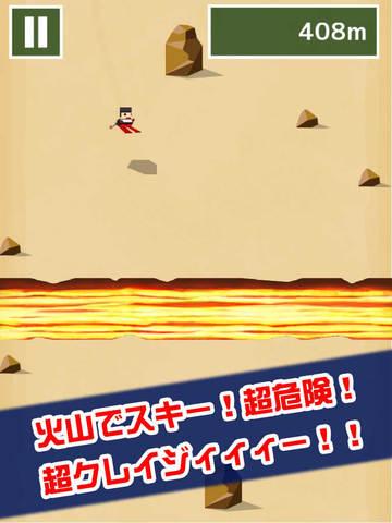激走!火山スキー screenshot 7