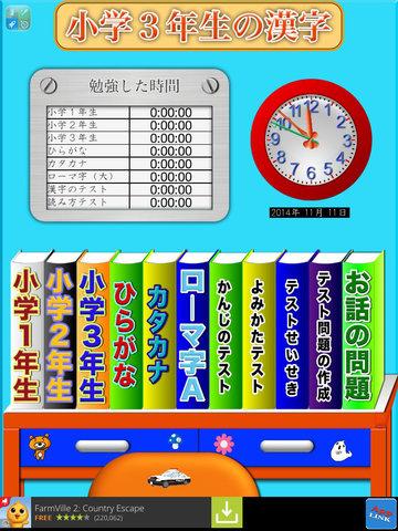小学3年生の漢字 - náhled