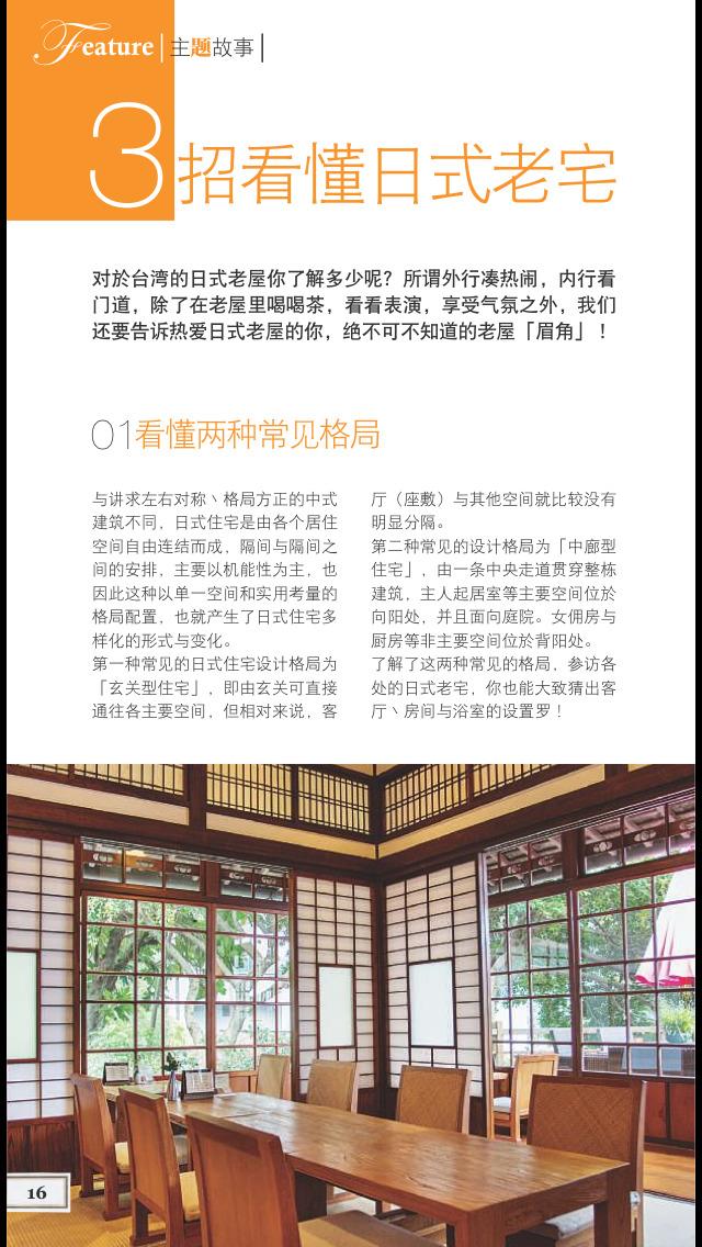 帶你遊台灣 screenshot 4