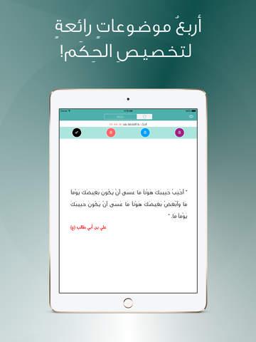 حكمة - مجّاني screenshot 6