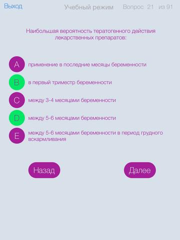 Фармакология тесты screenshot 10
