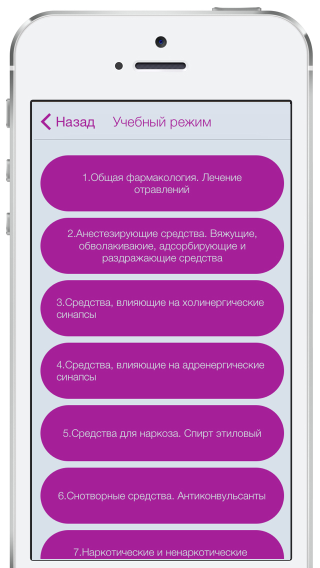 Фармакология тесты screenshot 4