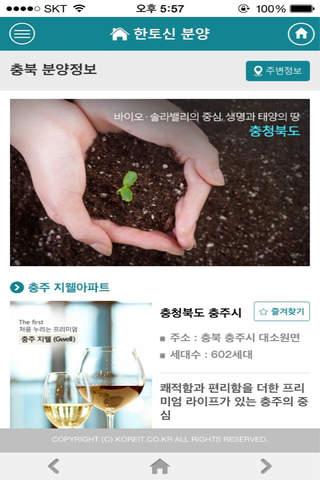 한토신 분양 - náhled