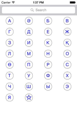 Значение Казахских Имен - náhled
