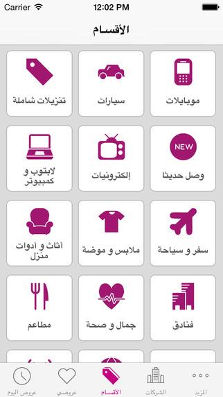تطبيق يبيله المجاني يقدم أفضل العروض التجارية والتنزيلات اليومية في السعودية، الكويت، و قطر