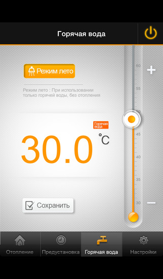 Navien Smart TOK (Russia) screenshot 2
