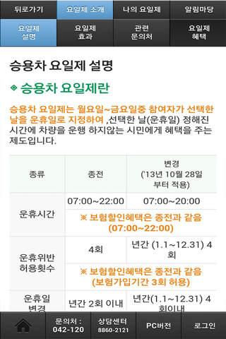 대전시승용차요일제 - náhled