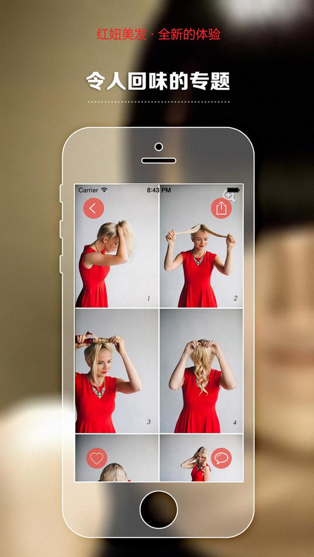 HairStyle Selection screenshot 4