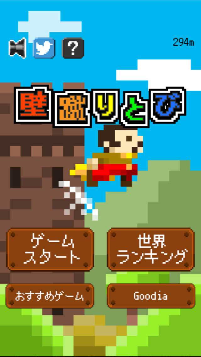 壁蹴りとび screenshot 4