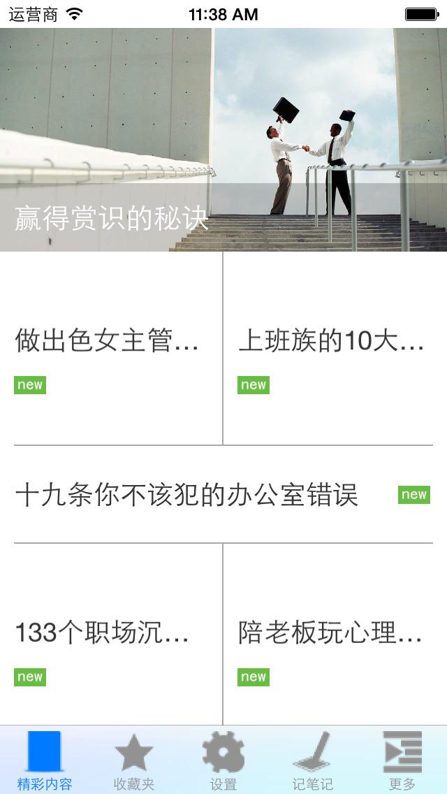 职场技巧集锦 screenshot 2