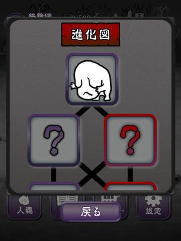 はやく人間になりた〜い screenshot 9