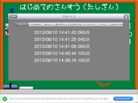 はじめてのさんすう(たしざん) FVD screenshot 9