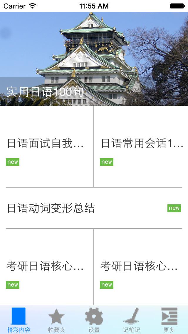 日语学习必备 screenshot 4