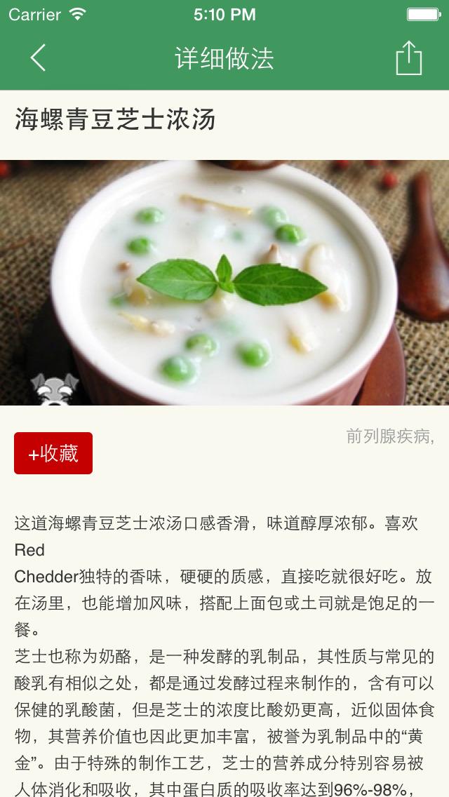 前列腺养生食疗百科 screenshot 5