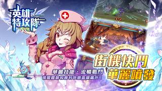 英雄特攻隊 (X-hero) screenshot 4