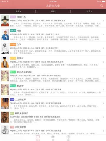 古诗文大全 - 经典古诗文原文翻译鉴赏大全 screenshot 6