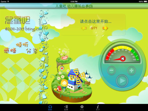 儿童吧 幼儿睡前故事(3)[有声版] screenshot 6