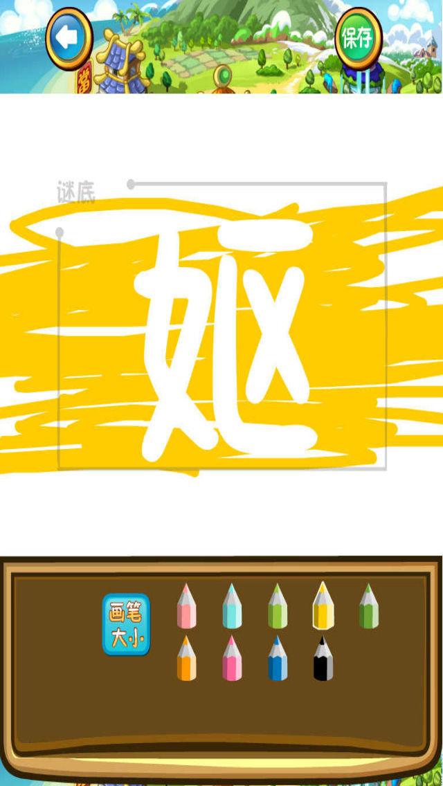 神笔马良猜谜 screenshot 3