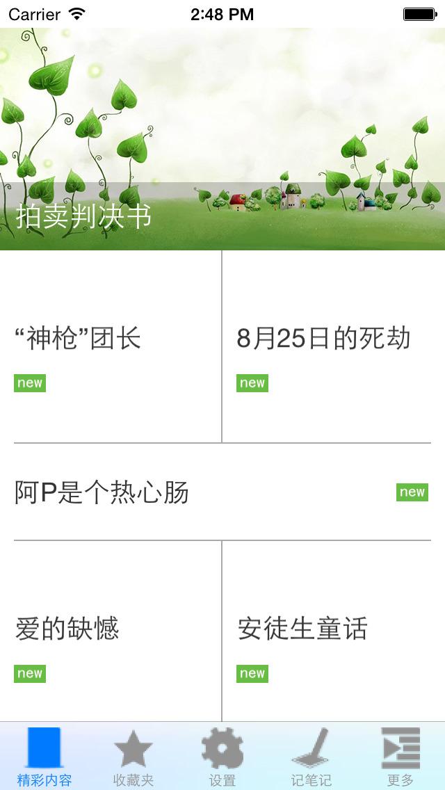故事会精选 screenshot 1