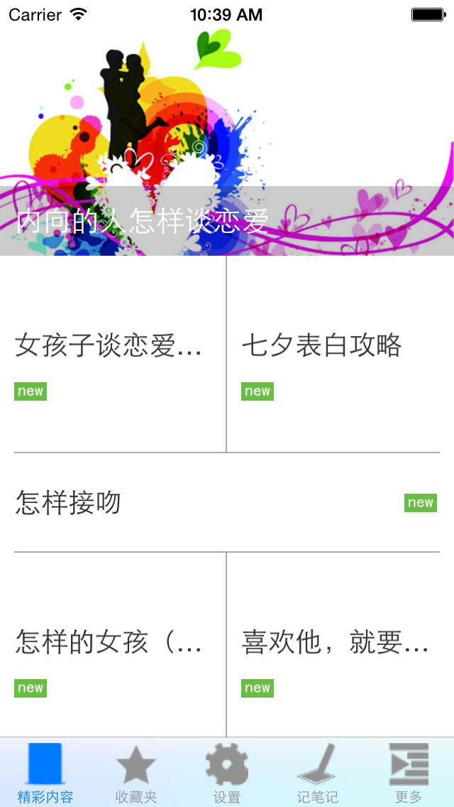 恋爱宝典 screenshot 1