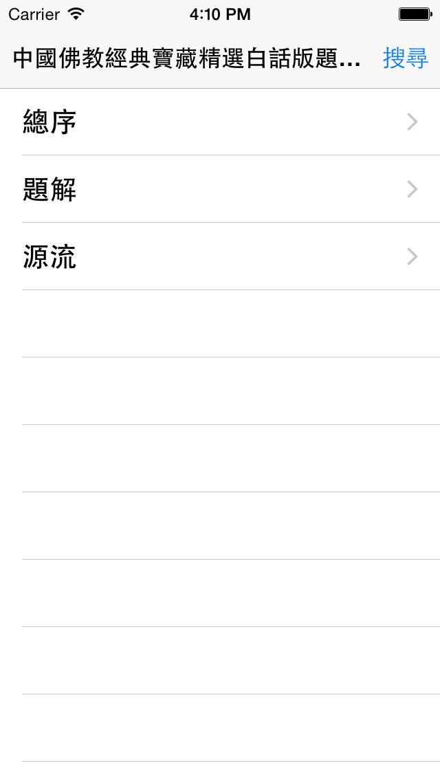 中國佛教白話經典寶藏-題解源流 screenshot 1