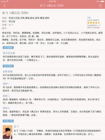 古诗文大全 - 经典古诗文原文翻译鉴赏大全 screenshot 10