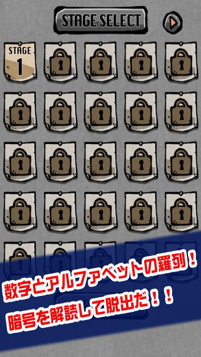KAIDOKU(暗号解読ゲーム) screenshot 2