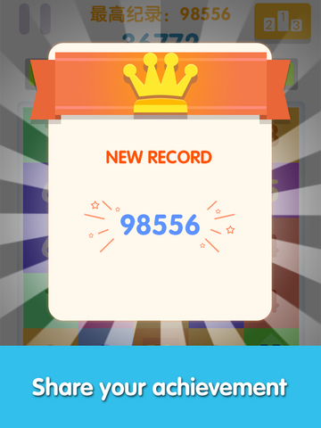 Tapme - Delete 2048 now! screenshot 10