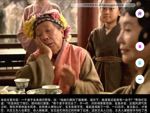 少儿版红楼梦 - 读书派出品 screenshot 9