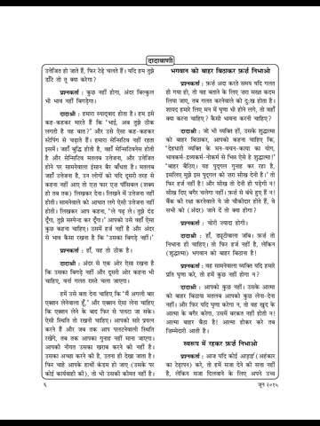 Dadavani Hindi screenshot 8