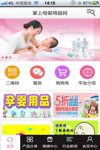 掌上母婴用品网-中国领先的掌上母婴用品客户端 - náhled